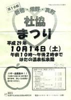 20171014_社協祭(新穂・畑野・真野)01.jpg