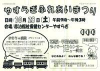 20171028_赤泊やすらぎふれあい祭01.jpg