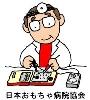 おもちゃ病院JPG