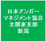 北関東支部新潟ロゴ.png