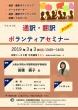 通訳翻訳セミナー.jpg